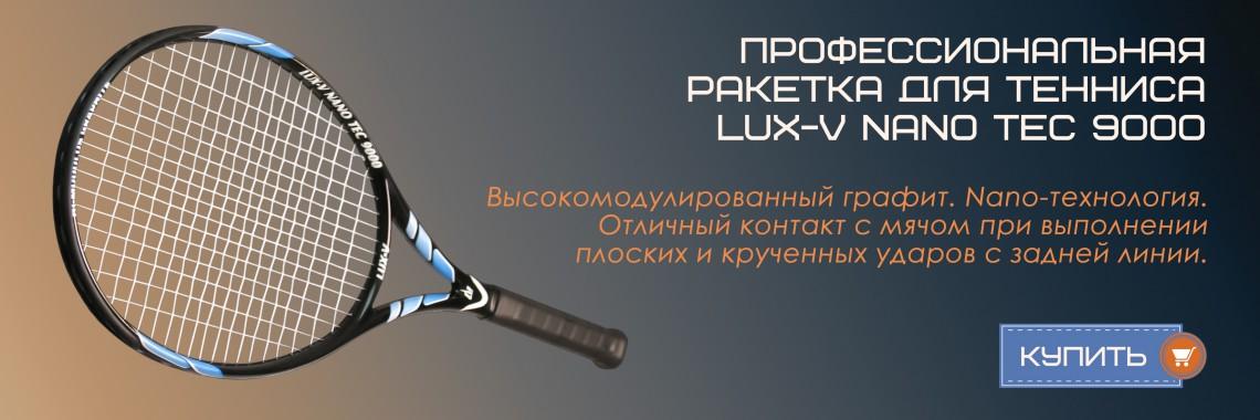 tennis nanotec 9000