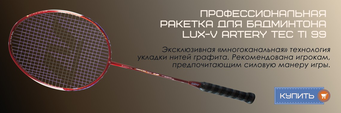 badminton-arterytec99